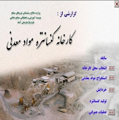 Anatomy of Iran\'s Deception and How Iran Benefited ...